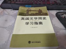 英国文学简史学习指南(第3版)(新增订本)