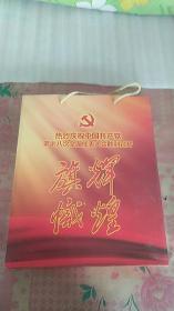 旗帜-热烈庆祝中国共产党第十八次全国代表大会胜利召开明信片(册装面值80分共18张) 盒装还有两枚徽章