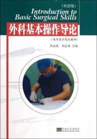 外科基本操作导论(双语版)