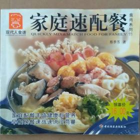 家庭速配餐(食尚系列)/现代人食谱