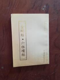 【金刚经·六祖坛经  影印版