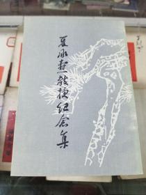夏承焘教授纪念集(88年初版)