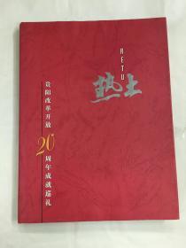 热土 贵阳改革开放20周年成就巡礼