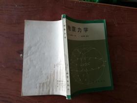 【地震力学 :笠原太一 著,赵仲和等 译