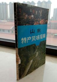 中国特产风味指南----《山东特产风味指南》---虒人荣誉珍藏