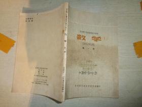 全日制十年制学校初中课本 数学 第一册