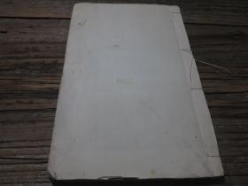 清木刻:《焦氏易林 第一卷》(全书为四卷)