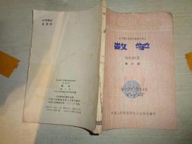 全日制十年制学校初中课本 数学 第六册 :