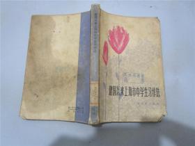 建国以来上海市中学生习作选