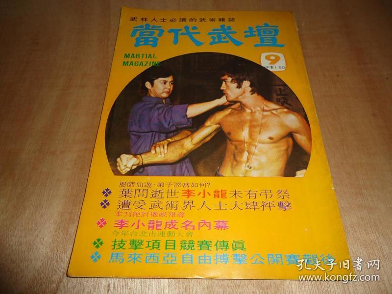 香港早期武术期刊*《当代武坛》*第9期