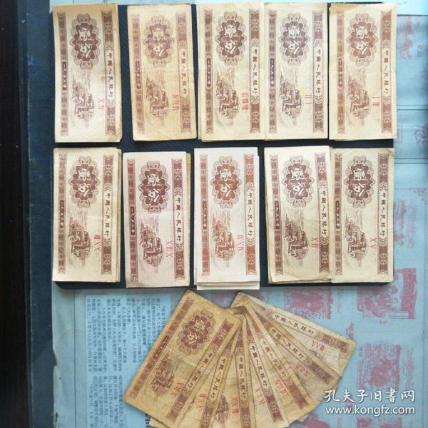 一九五三年壹分纸币共36张,见图(除扇面7张品相五品外,其余完好)
