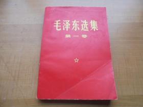 毛泽东选集.第一卷