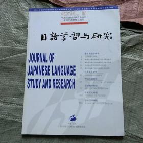 日语学习与研究2014年5