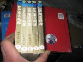 世界寓言画库1-5全第一本有字  88品