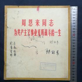 人民美术出版社 <周恩来同志为共产主义事业光辉战斗的一生>   画册[柜9-1]
