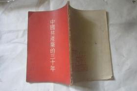 中国共产党的三十年  .  竖版繁体字  .