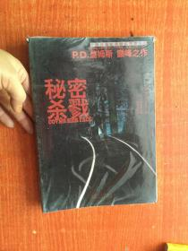 P.D.詹姆斯悬疑侦探小说:秘密杀戮 正版 未拆封