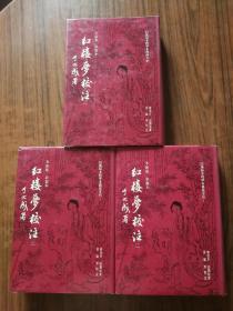 革新版彩画本红楼梦校注(3册全)