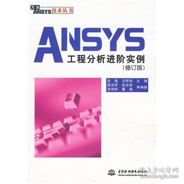 万水ANSYS技术丛书:ANSYS工程分析进阶实例