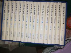 (全新正版)中国廉政史鉴(思想理论卷、典章制度卷、历史人物卷)(共十六册)