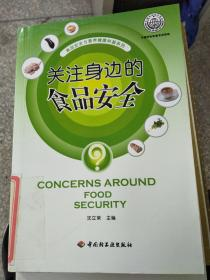 特价!关注身边的食品安全9787501959600