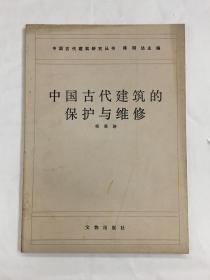 中国古代建筑的保护与维修