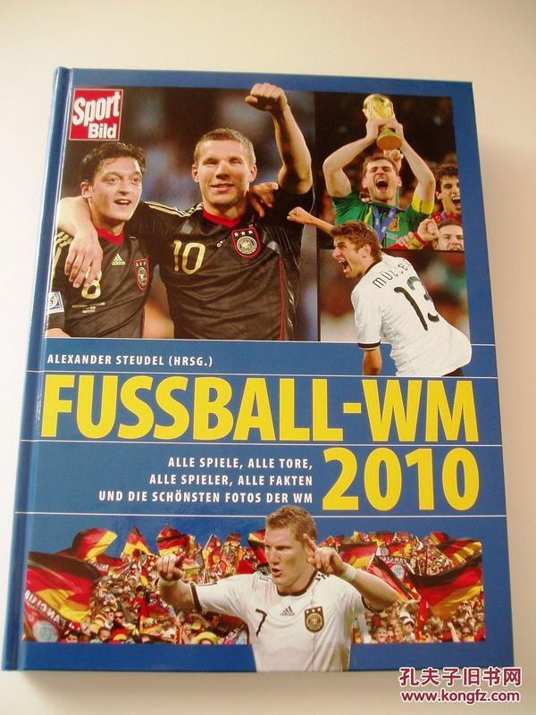 原版2010世界杯全彩画册