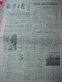 《北京日报》【北京国际邮电局正在兴建;世界超级女排锦标赛组委会向袁伟民等颁发金牌】