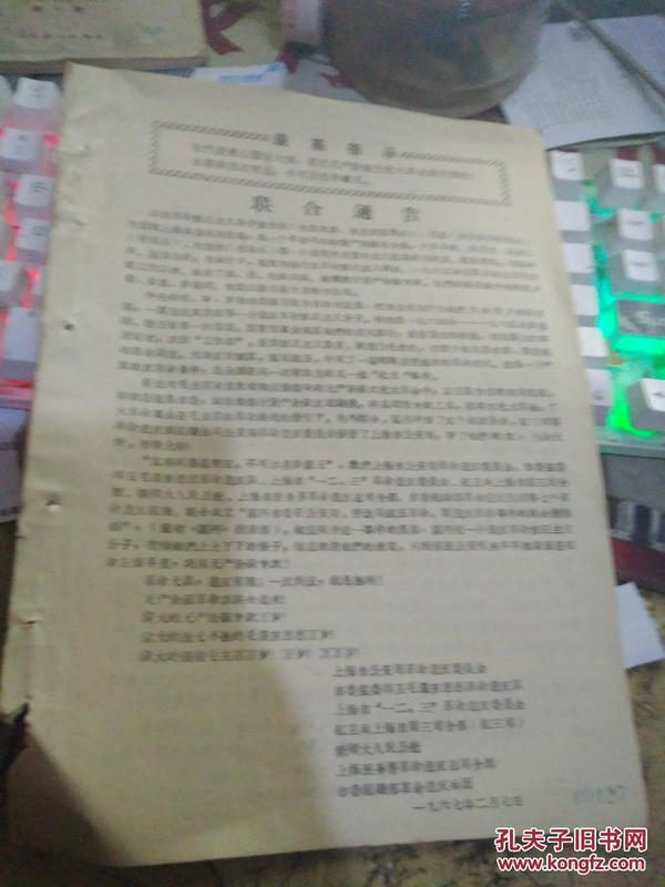 联合通告、、黄赤波、陈丕显等【※文革原版实物文献※ 绝对原版 】