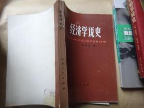 经济学说史 著名刑法教授李希慧签名藏书