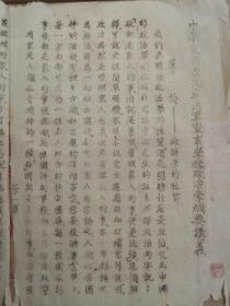 民国早期的《中华民国国民军陆军军事学校政治学纲要讲义》油印件