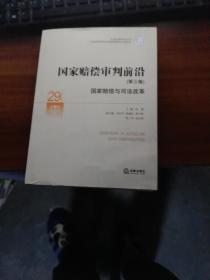 国家赔偿审判前沿(第三卷) 国家赔偿与司法改革