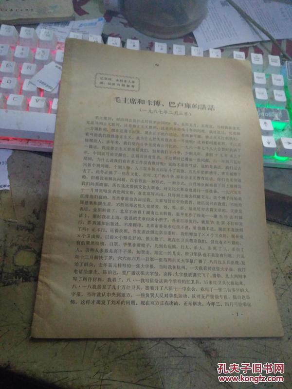 毛主席和卡博.巴卢库同志的讲话【※文革原版实物文献※ 绝对原版 】