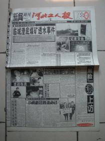 1999年3月31日《河北工人报》(乒坛名将耀省城)