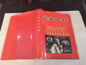 斯诺眼中的中国(精装)