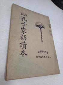 《评注孔子家语读本》