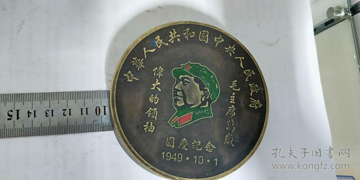 精美铜制墨盒(大)、铜墨盒【毛主席头像】底部 什么字样 看不清了1949-10-1国庆节标志
