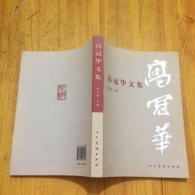 高冠华美术文集
