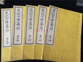 1885年精写刻《史记十传纂评》5册10卷全。日本汉学者芳本铁三郎纂评。选录《史记》传记名篇项羽、廉颇相如、荆轲、怀阴侯、魏其武安侯等十篇进行文章文法集评。雕工好,品相较佳,孔网最低价。