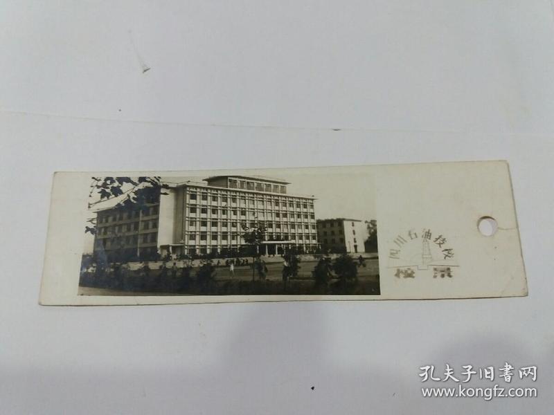 60年代照片书签(四川石油技校校景)