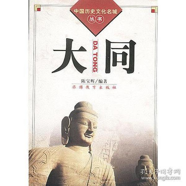 中国历史文化名城丛书-大同