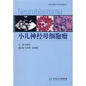 小儿神经母细胞瘤
