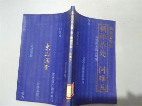 稠林尽处·问难五·黄老师答问(2000年第一版第一次印刷,八五成新)