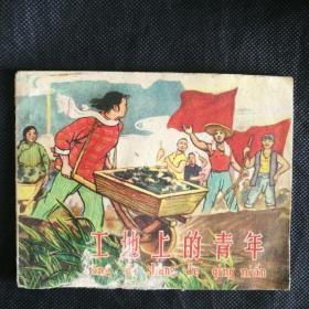 连环画  《工地上的青年》1960年 1版仅印8500册 60开本   [柜9-4-1]