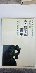 孔子的政治学--论语 世界古典文明丛书 精装 有签名