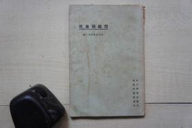 1925年商务印书馆64开:西藏调查记
