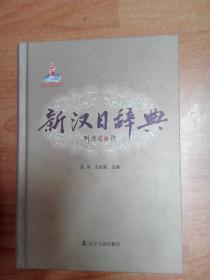 新汉日辞典 (大32开精装厚册 2417页)