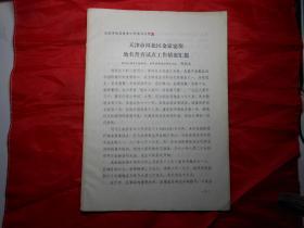 天津市河北区金家窑街地名普查 试点工作情况汇报