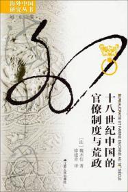 18世纪中国的官僚制度与荒政 海外中国研究丛书