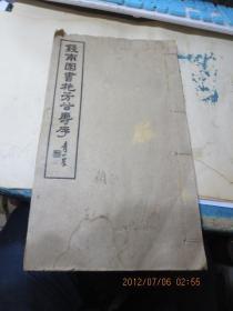 线装古籍1128  〈钱南园书施芳谷寿序〉1册全